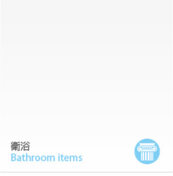 Bathroom items 衛浴